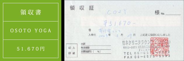 領収書|オソトヨガ2009|2009.05.29