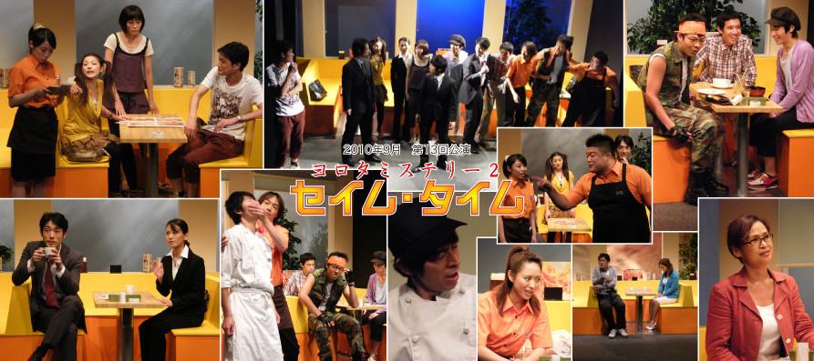 第13回公演『セイム・タイム』