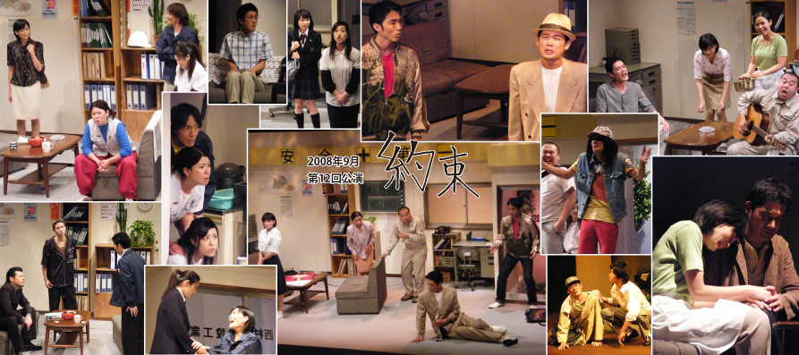 第12回公演『約束』