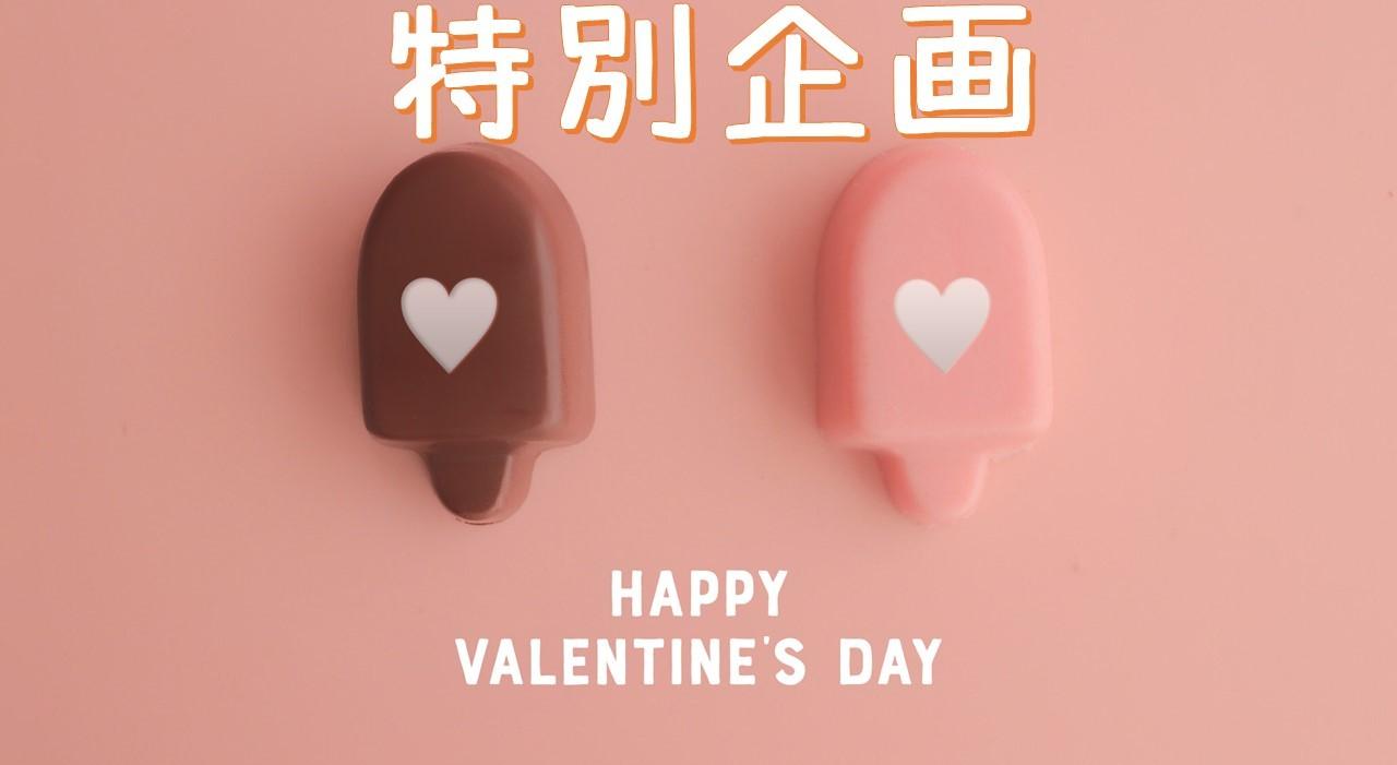 【特別企画】女友達へのバレンタインにどうですか!?