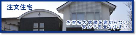 株式会社タウンホームの注文住宅