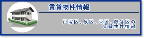 株式会社タウンホームの賃貸物件情報