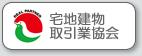 神奈川県宅地建物取引業協会