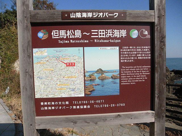 但馬松島、三田浜海岸、地蔵鼻の道路横にある立て看板・・この周辺の案内が書かれています。