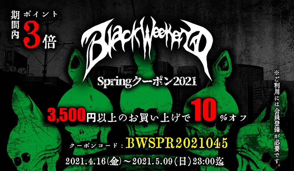 BlackWeekend春のキャンペーン第二弾