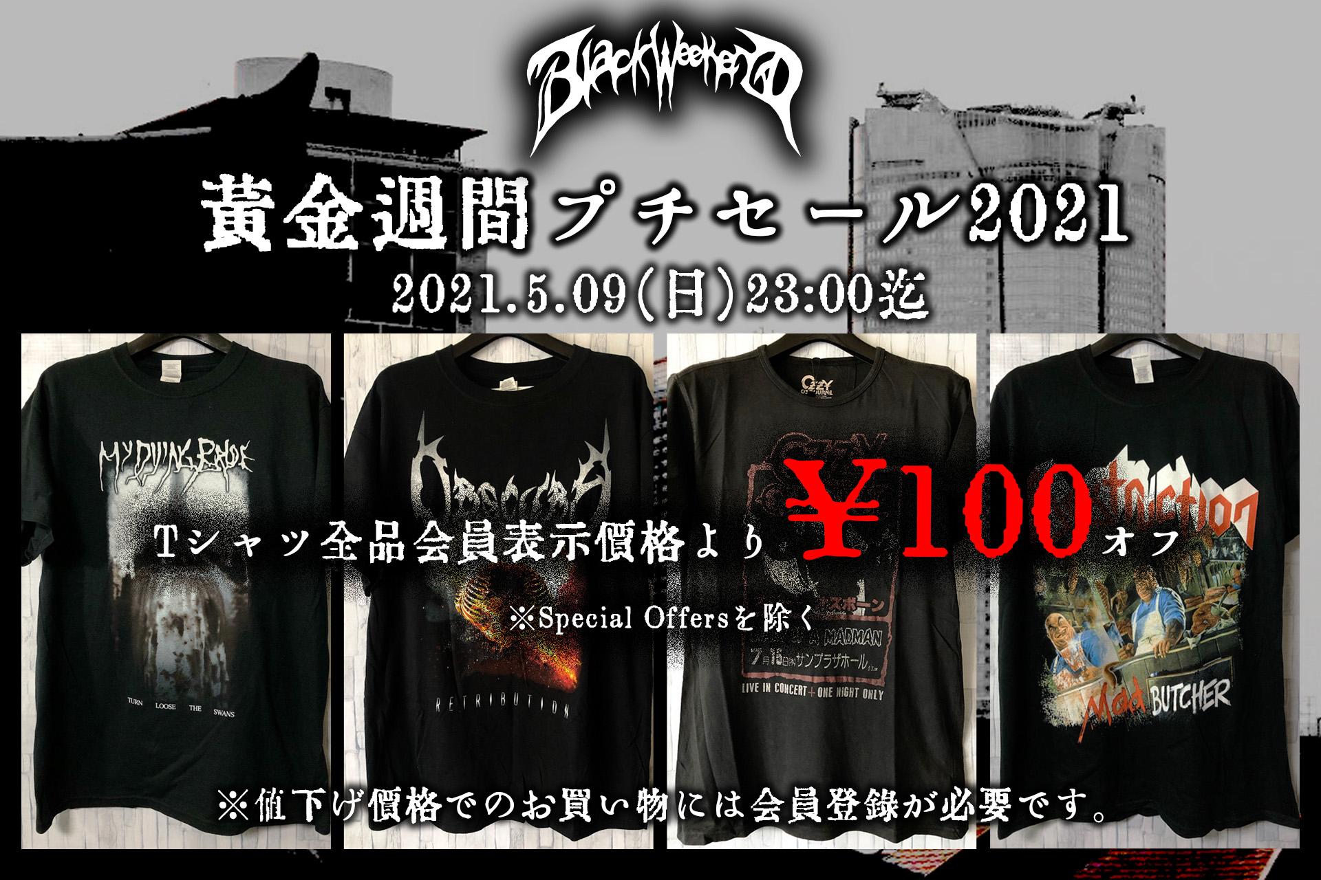 黄金週間Tシャツ100円オフ!