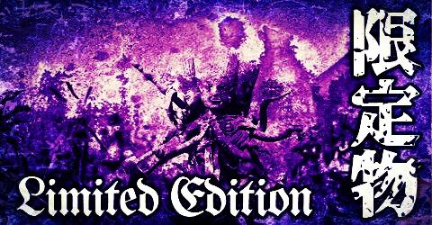 限定物 - Limited Edition - ページ開設