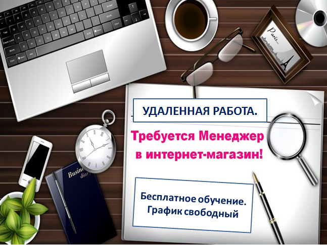 работа удаленно в московской области