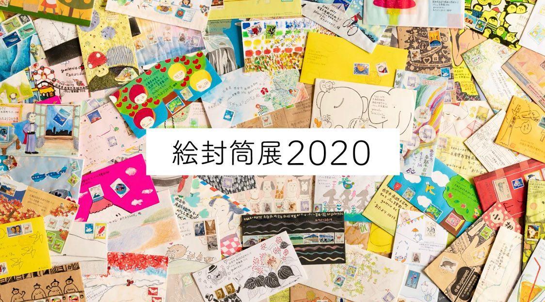★【おしらせ】今日からこちらでブログを更新します&参加していた「絵封筒展2020」の動画がこちらで見られます
