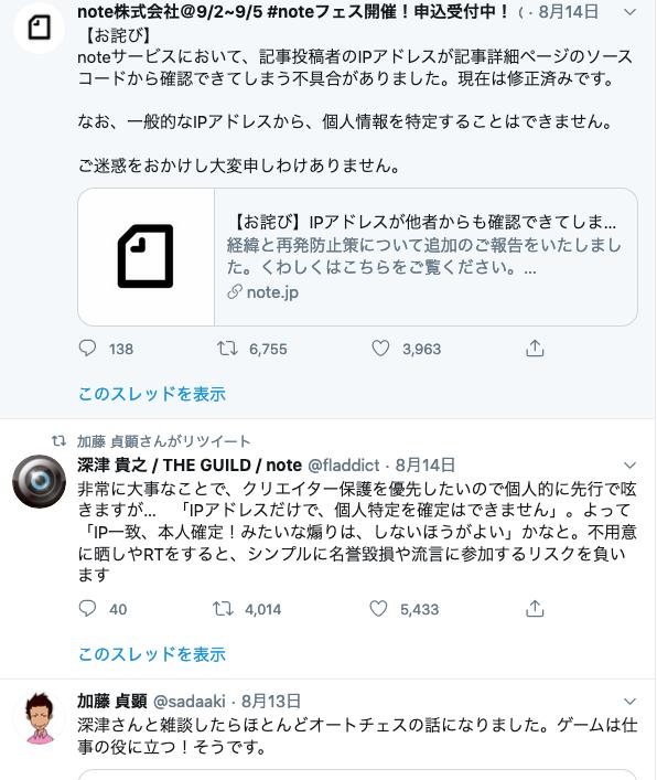 note株式会社代表取締役CEO 加藤貞顕氏のプロフィールページ https://twitter.com/sadaaki のスクリーンショット (2020-09-01 4:17時点) 不具合報告の前に、深津氏のツイートをRTしている。