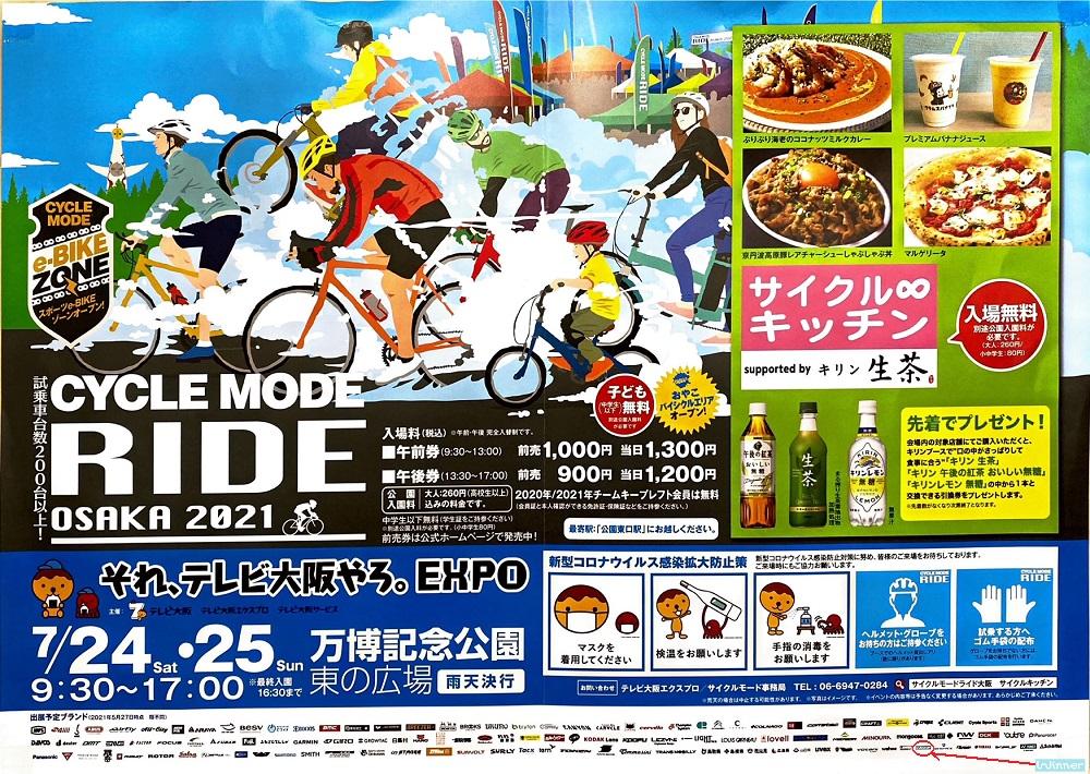 CYCLE MODE RIDE OSAKA2021出展