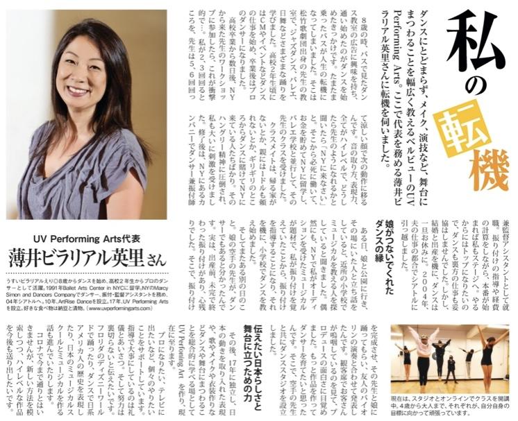 """Lighthouse"" Magazine Interview!"