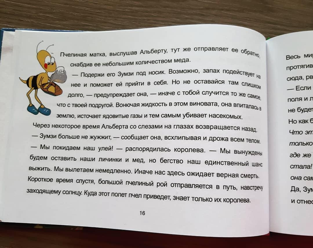 """Ausschnitt aus dem Buch: """"Зумзи больше не жужжит"""" (""""Sumsi summt nicht mehr""""): Wendebuch, deutsch-russisch."""