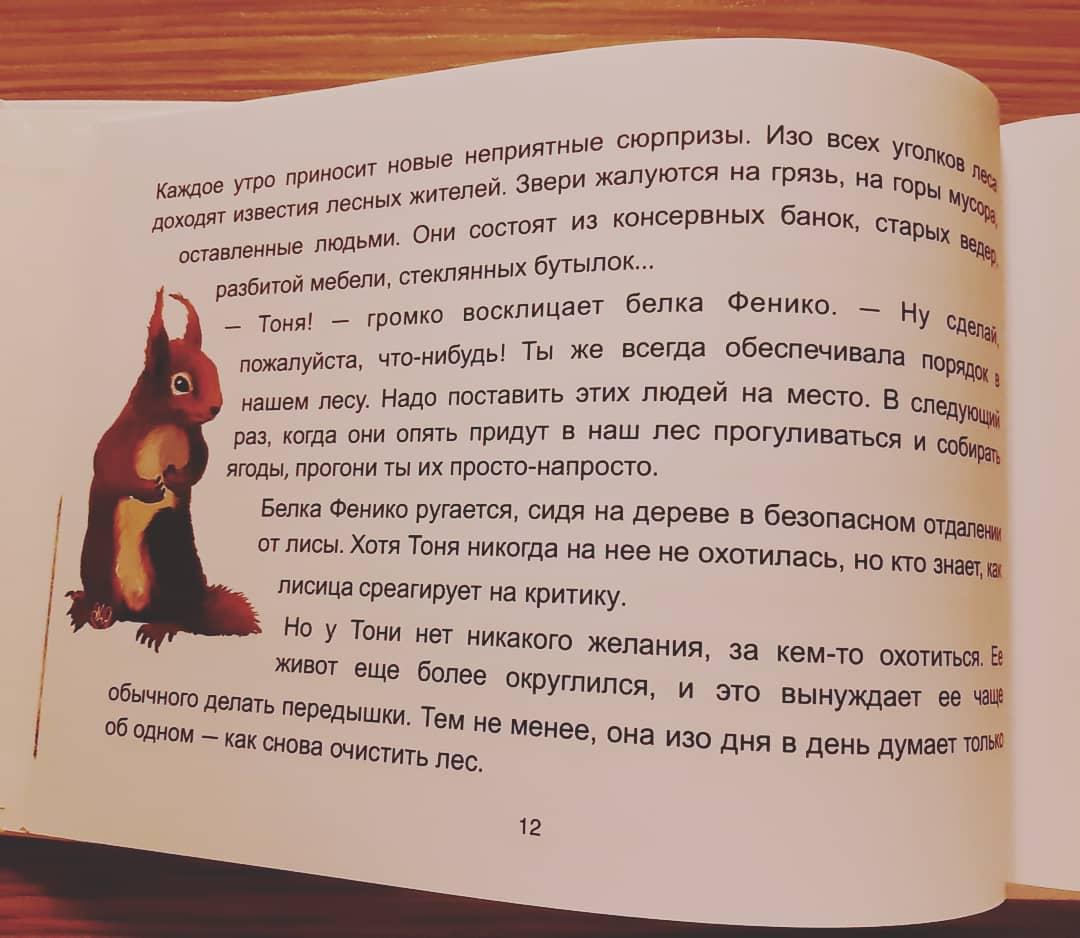 """Ausschnit aus """"Мудрая лисица Тоня"""" (""""Die weise Füchsin Tonja""""), Wendebuch deutsch-russisch"""