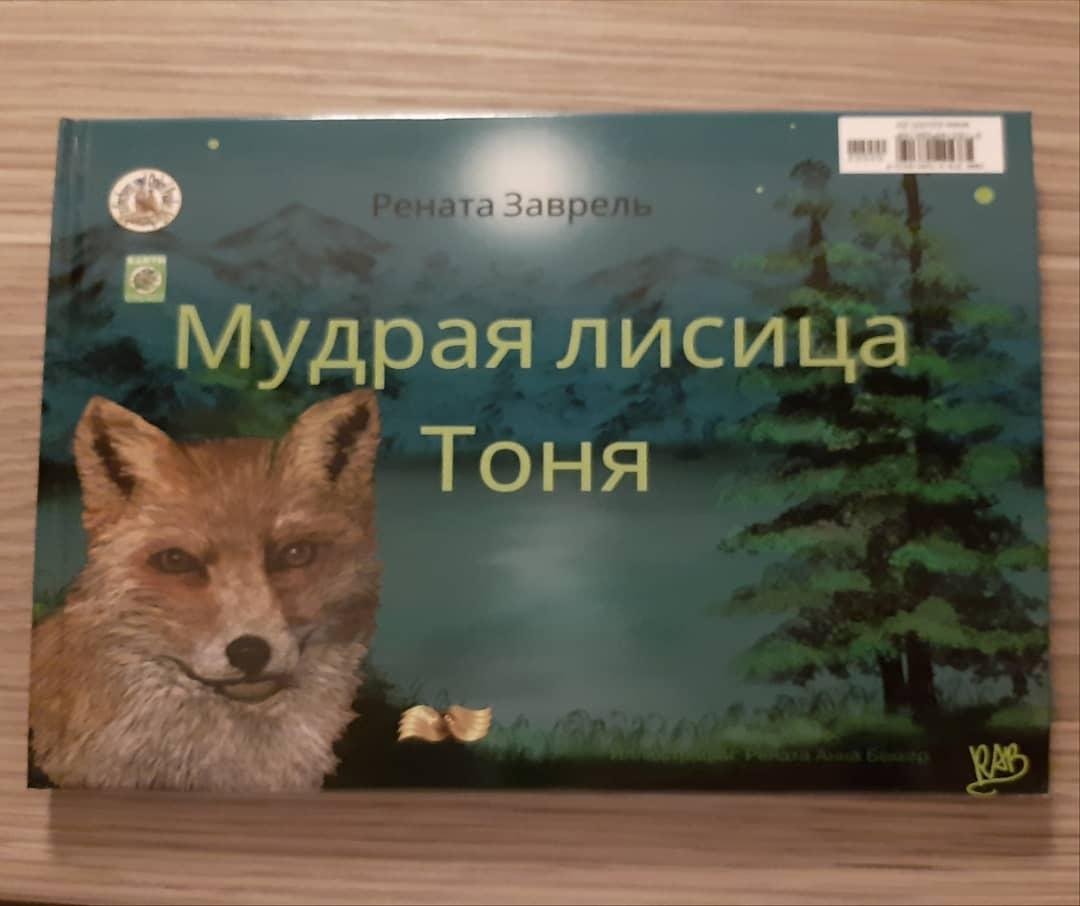"""""""Мудрая лисица Тоня"""" (""""Die weise Füchsin Tonja""""), Wendebuch deutsch-russisch"""