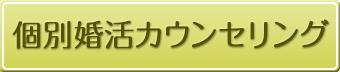 個別カウンセリング