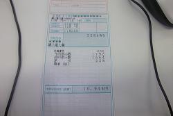 10月度発電11月分入金伝票