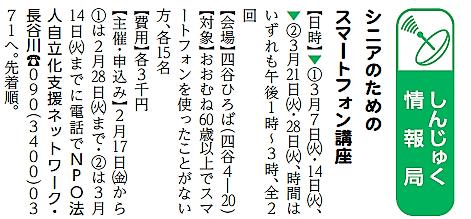 広報しんじゅく 7面 しんじゅく情報局 2017年2月15日号