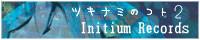 Initium Records ツキナミのコト2