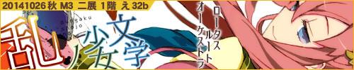 http://lro.sakura.ne.jp/bana/bungaku_bnl.jpg