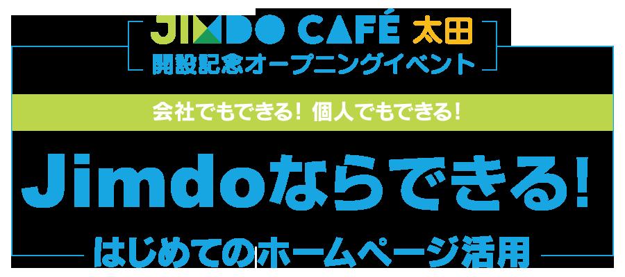 JimdoCafe 太田オープニングイベント
