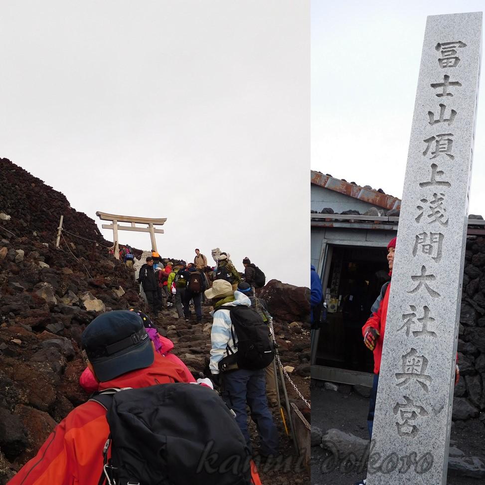 富士山山頂へ