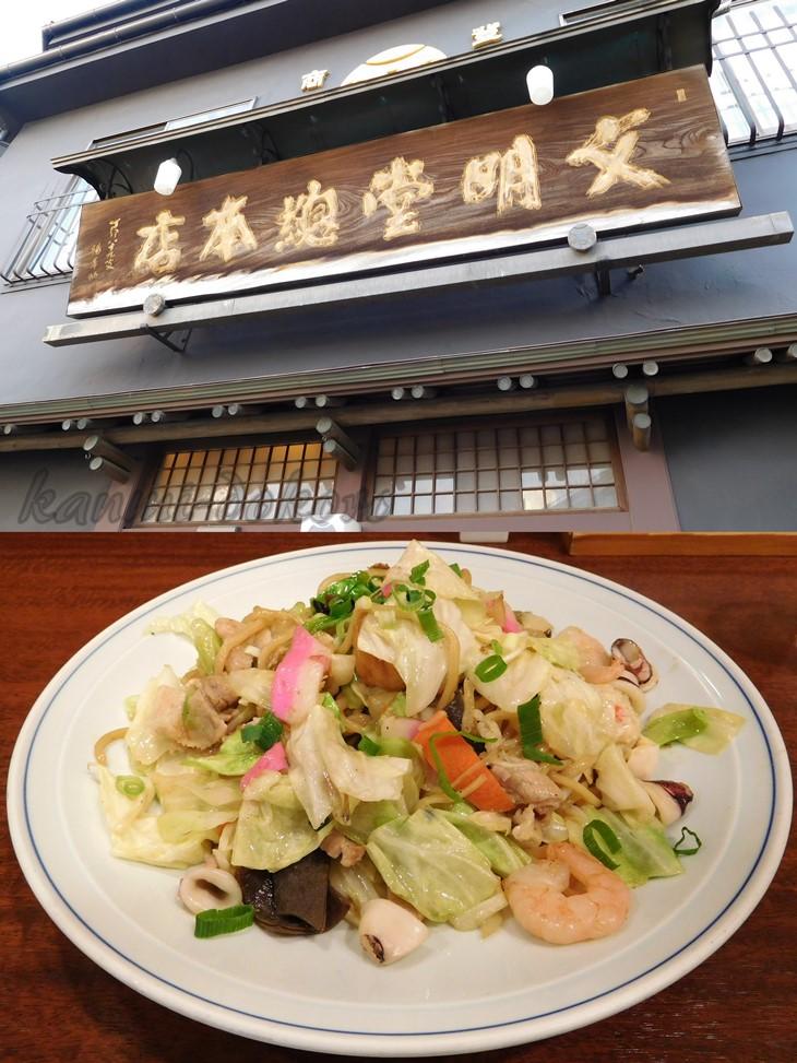 長崎で食べる文明堂と皿うどん