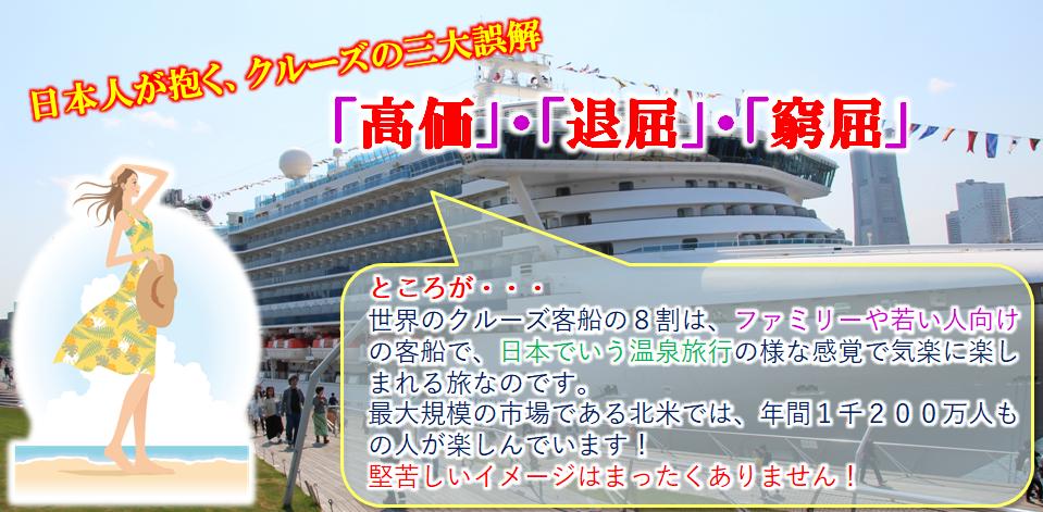 日本人が抱くクルーズの三大誤解高価、退屈、窮屈