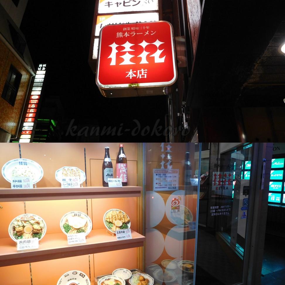 夜ご飯は桂花熊本本店