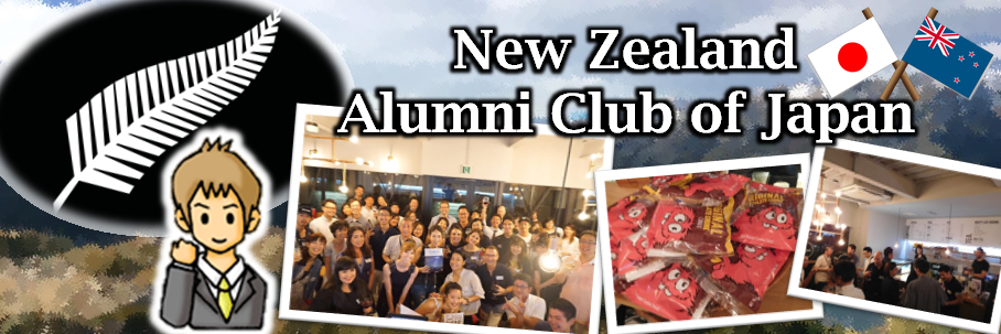 New Zealand Alumni Club of Japan and 観魅処