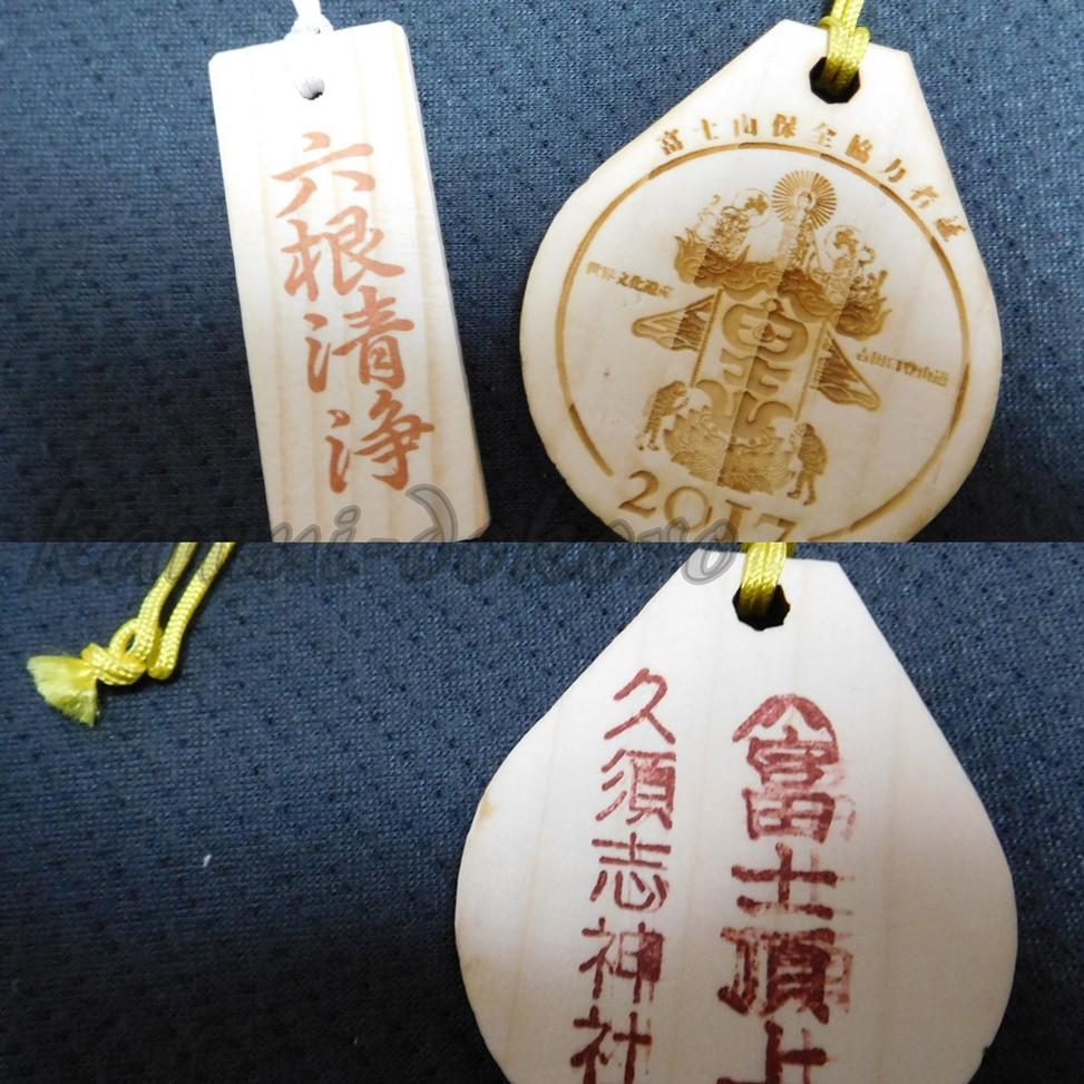 富士山保全協力金記念品