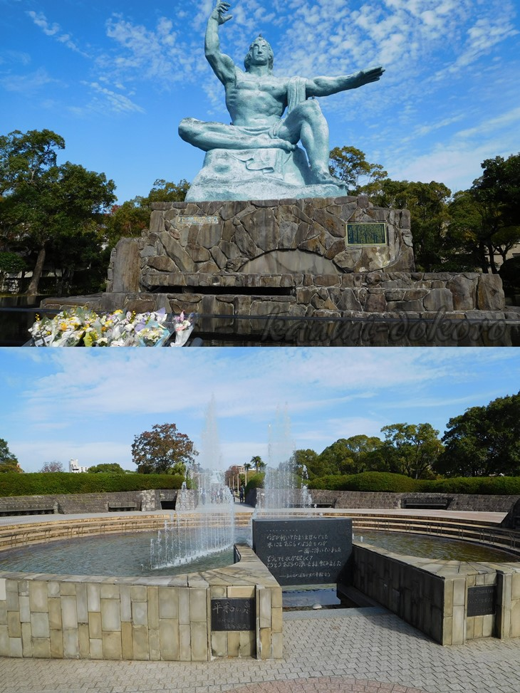 平和公園と平和の泉