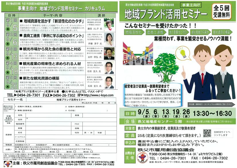 埼玉県秩父市地域ブランド活用セミナー