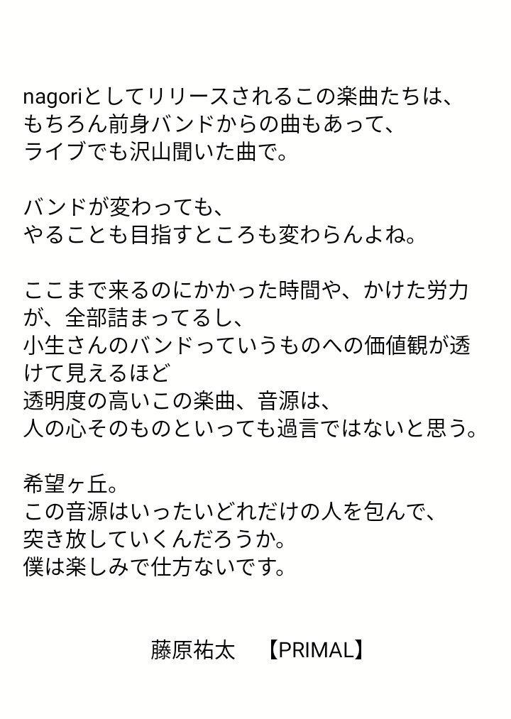 藤原祐太【PRIMAL】