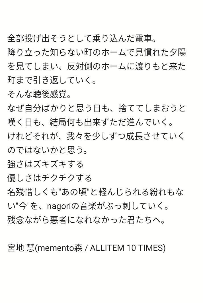 宮地 慧【memento森 / ALLITEM 10 TIMES】