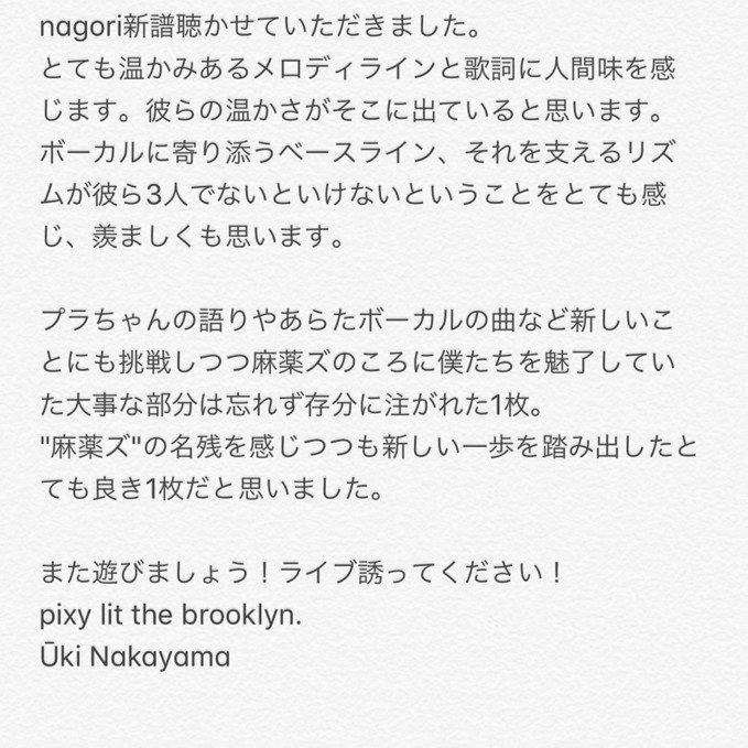 Ūki Nakayama【pixy lit the brooklyn.】