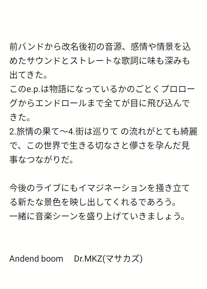 MKZ 【Andend boom】