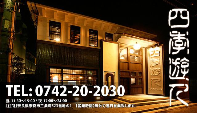 JR奈良駅前 四季遊人