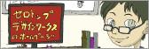 群馬県太田市 名刺 パンフレット ホームページ ゼロトップ