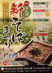 本場会津からの出店が二軒、蕎麦打ち道具専門店も恒例。