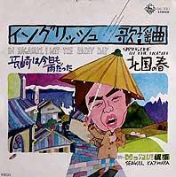 英語版「長崎は今日も雨だった」のジャケット