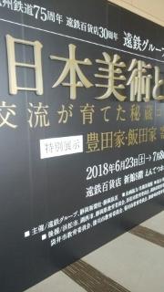 日本美術と高島屋 えんてつホールにて