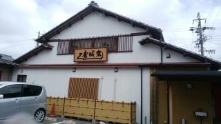 宏城寿司 浜松市中区曳馬