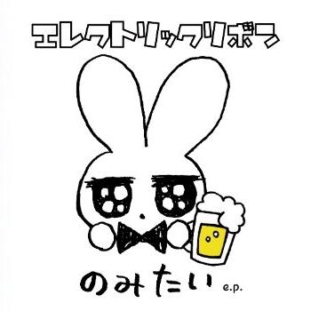 のみたいe.p/エレクトリックリボン(会場限定シングル*廃盤)