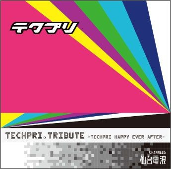 テクプリ・トリビュート ~テクプリHappy Ever After~