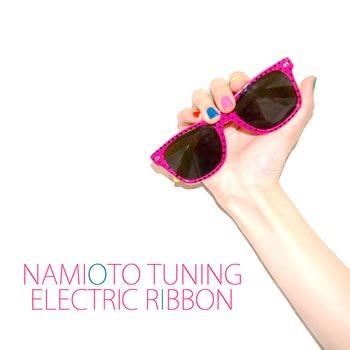 波音チューニング/エレクトリックリボン