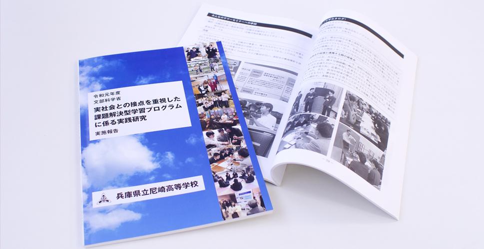 兵庫県立尼崎高等学校 学習プログラム実施報告書に2年連続で掲載されました