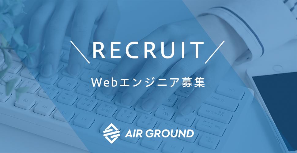 採用情報:Webエンジニア募集