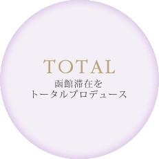 TOTAL 函館滞在をトータルプロデュース