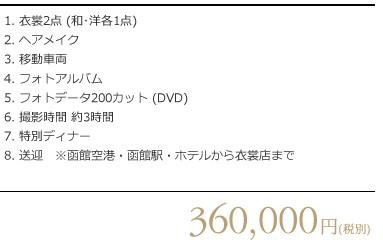 360,000円